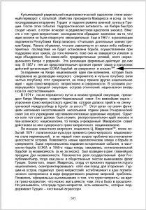 Ata Atun'un yazısına atıf yapılan sayfa